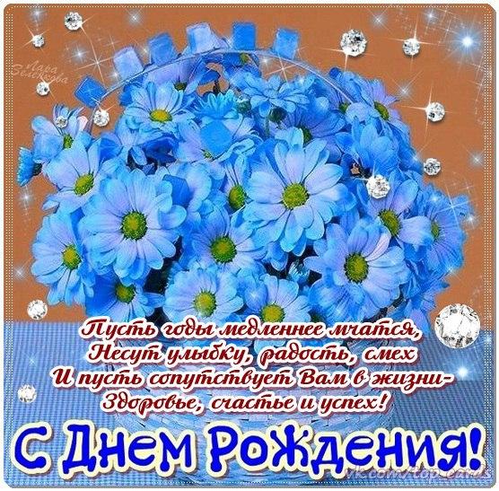 Поздравления летние с днем рождения