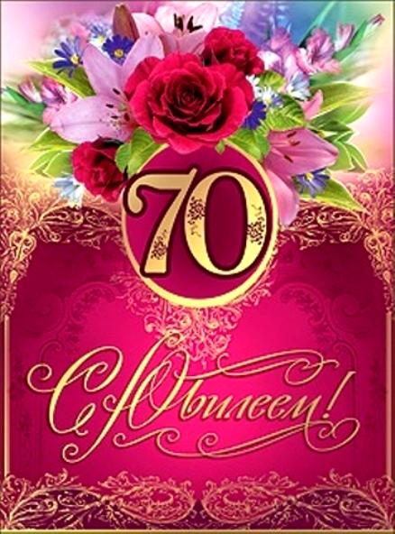 Поздравления с 70 летием мамочку